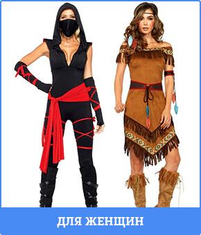 Женские карнавальные костюмы