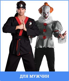 Мужские карнавальные костюмы