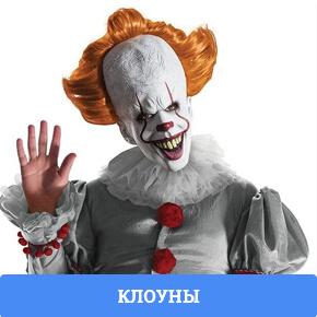 Костюмы Клоуны